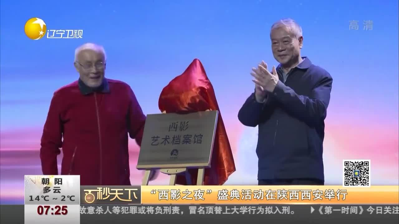 """辽宁卫视:""""西影之夜""""盛典活动在陕西西安举行"""