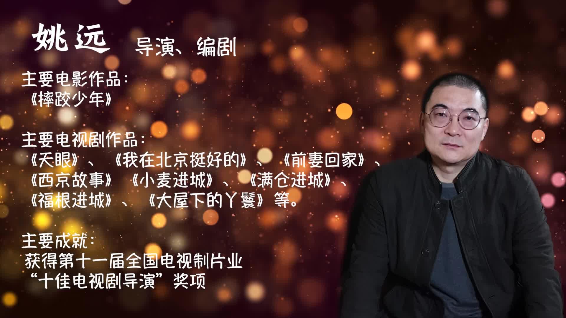导演姚远专访