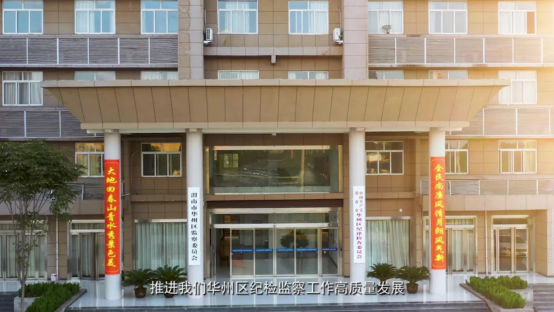 【廉政频道】渭南华州纪委书记监委主任谈初心