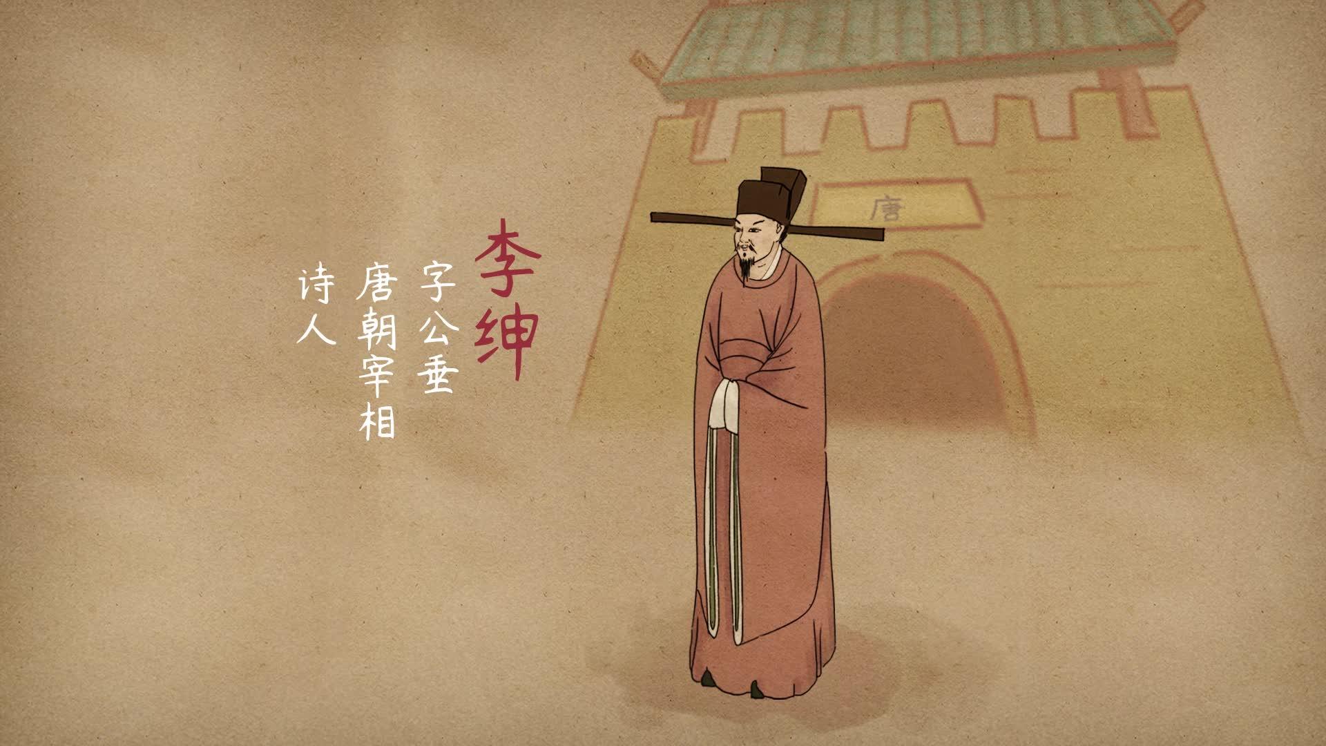 《小学古诗》05悯农(其二)-唐 李绅