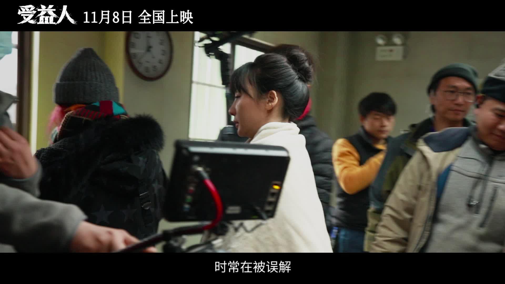 """电影《受益人》""""柳岩本色""""预告片"""