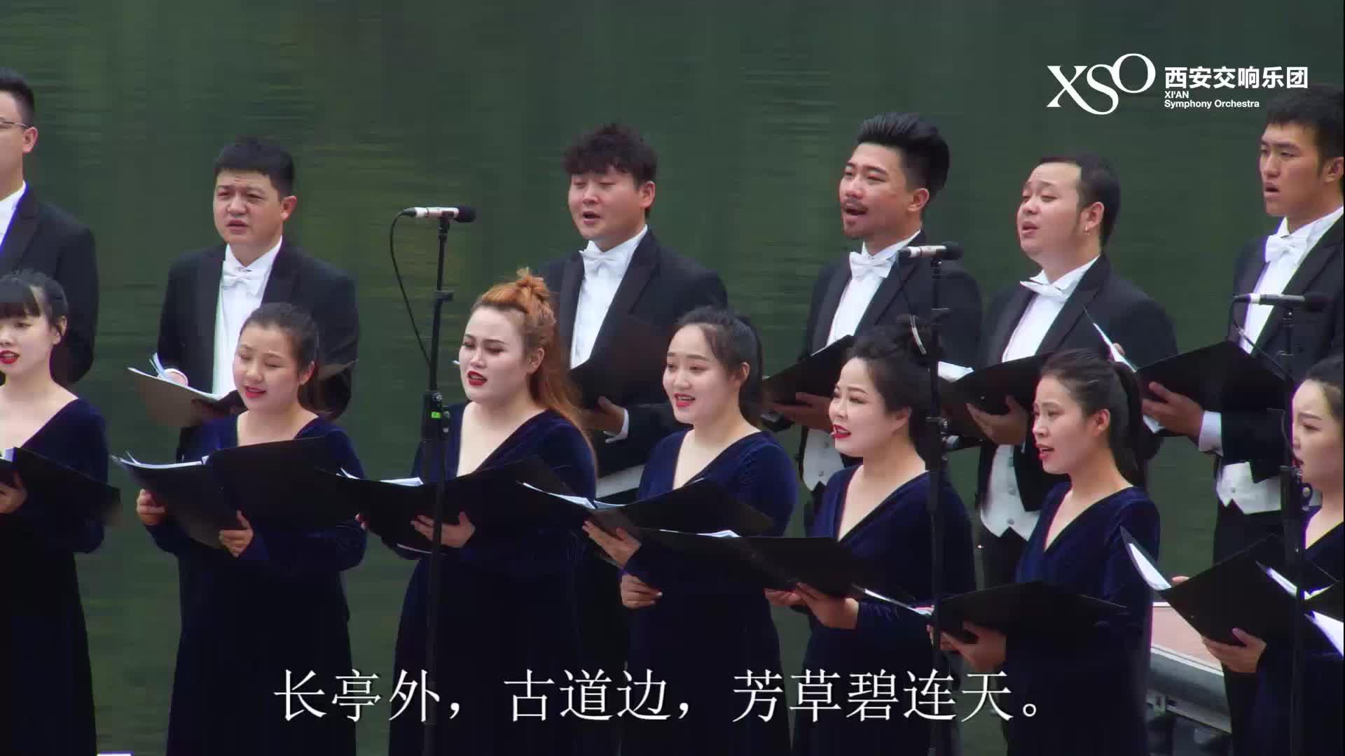 翠华山行音乐会——《城南送别》