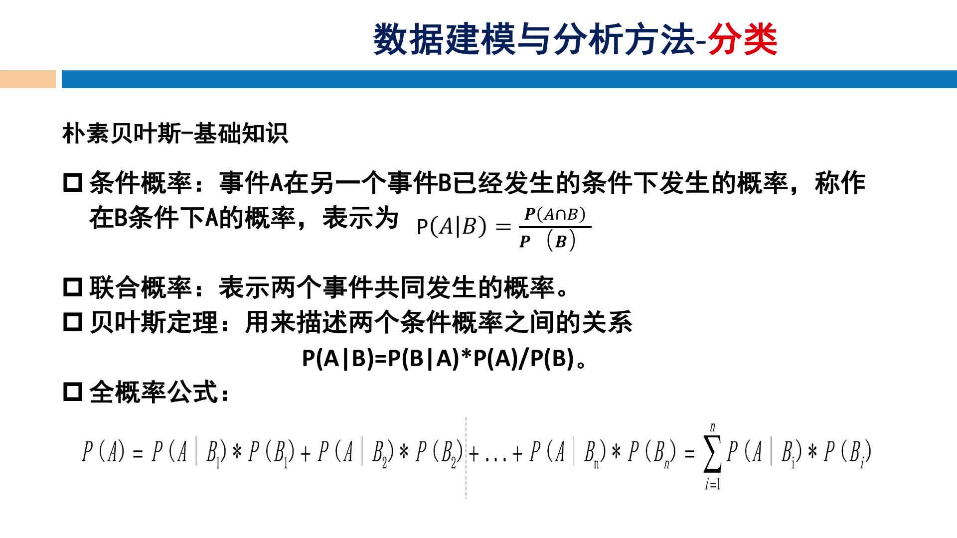 北京理工大学慕课——袁汉宁:大数据分析(三)