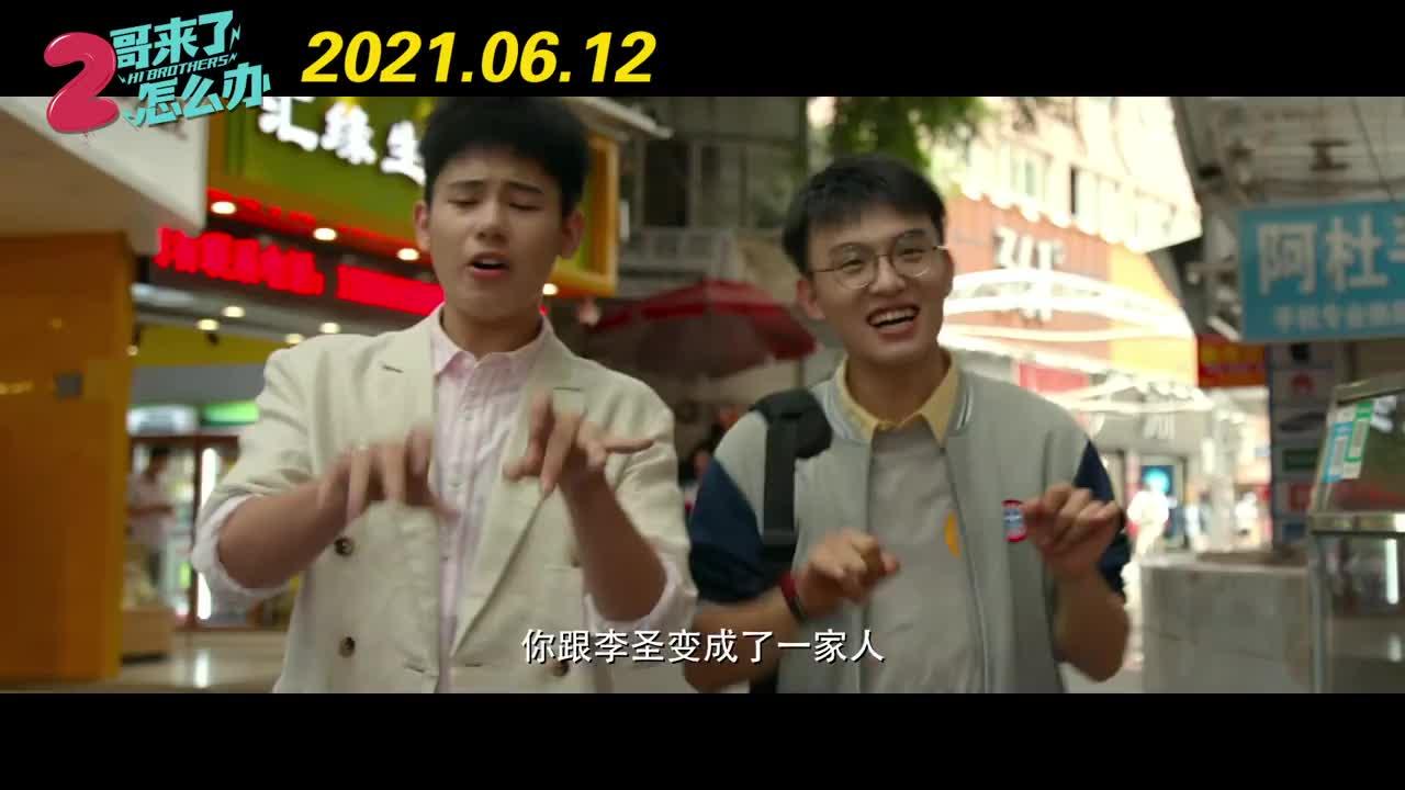 电影《2哥来了怎么办》预告片