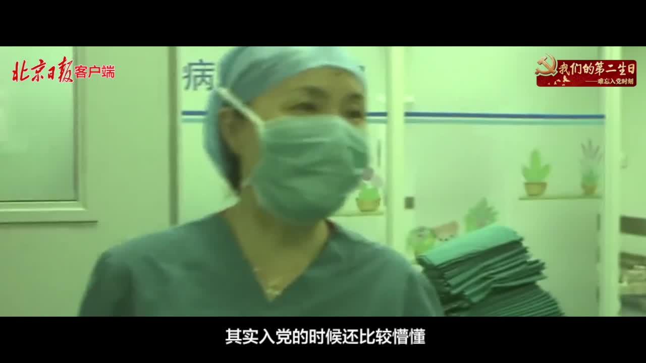我们的第二生日 北京协和医院朱兰:作为党员,就要对得起这个称号