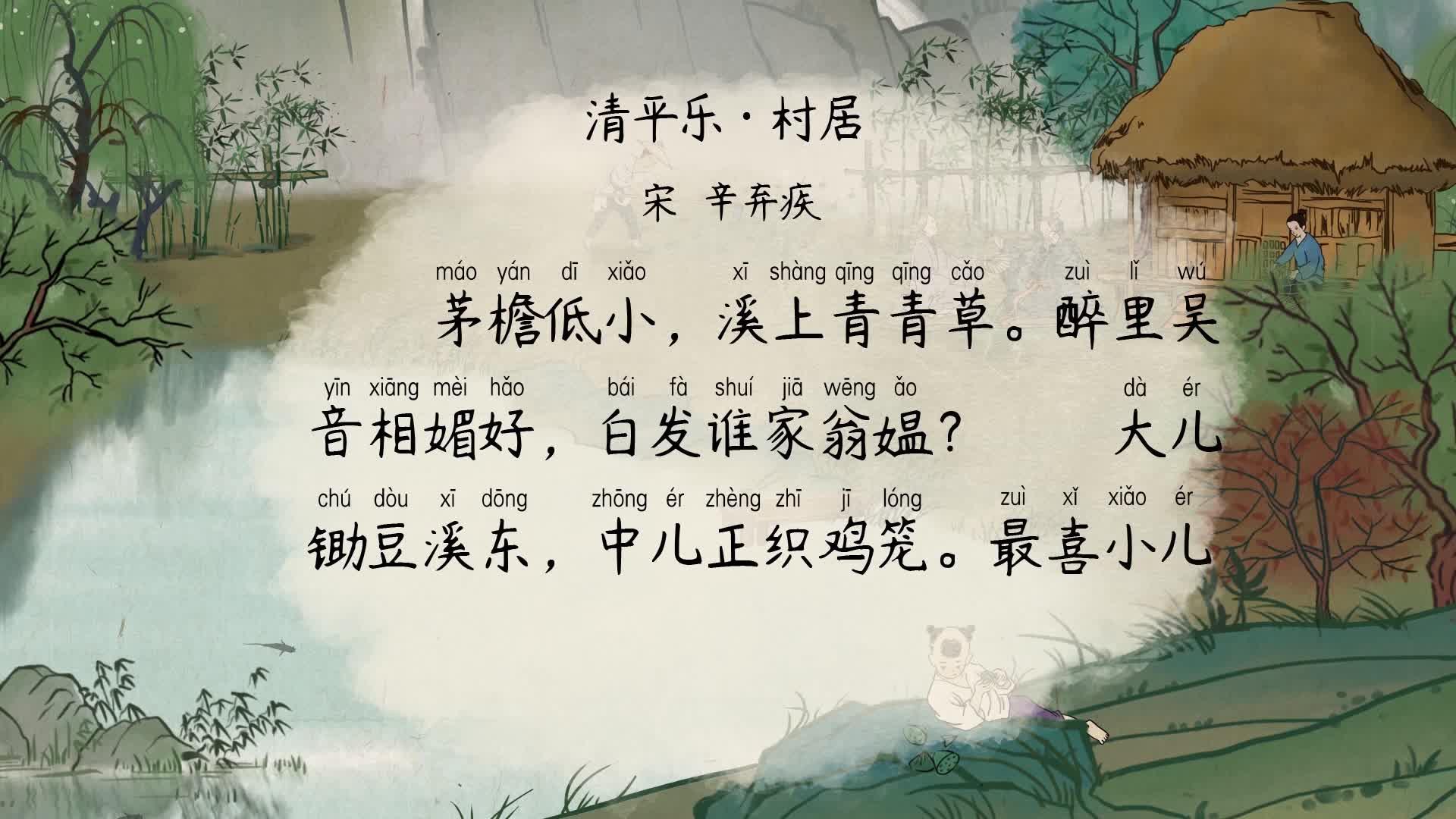 《小学古诗》58清平乐村居-宋 辛弃疾