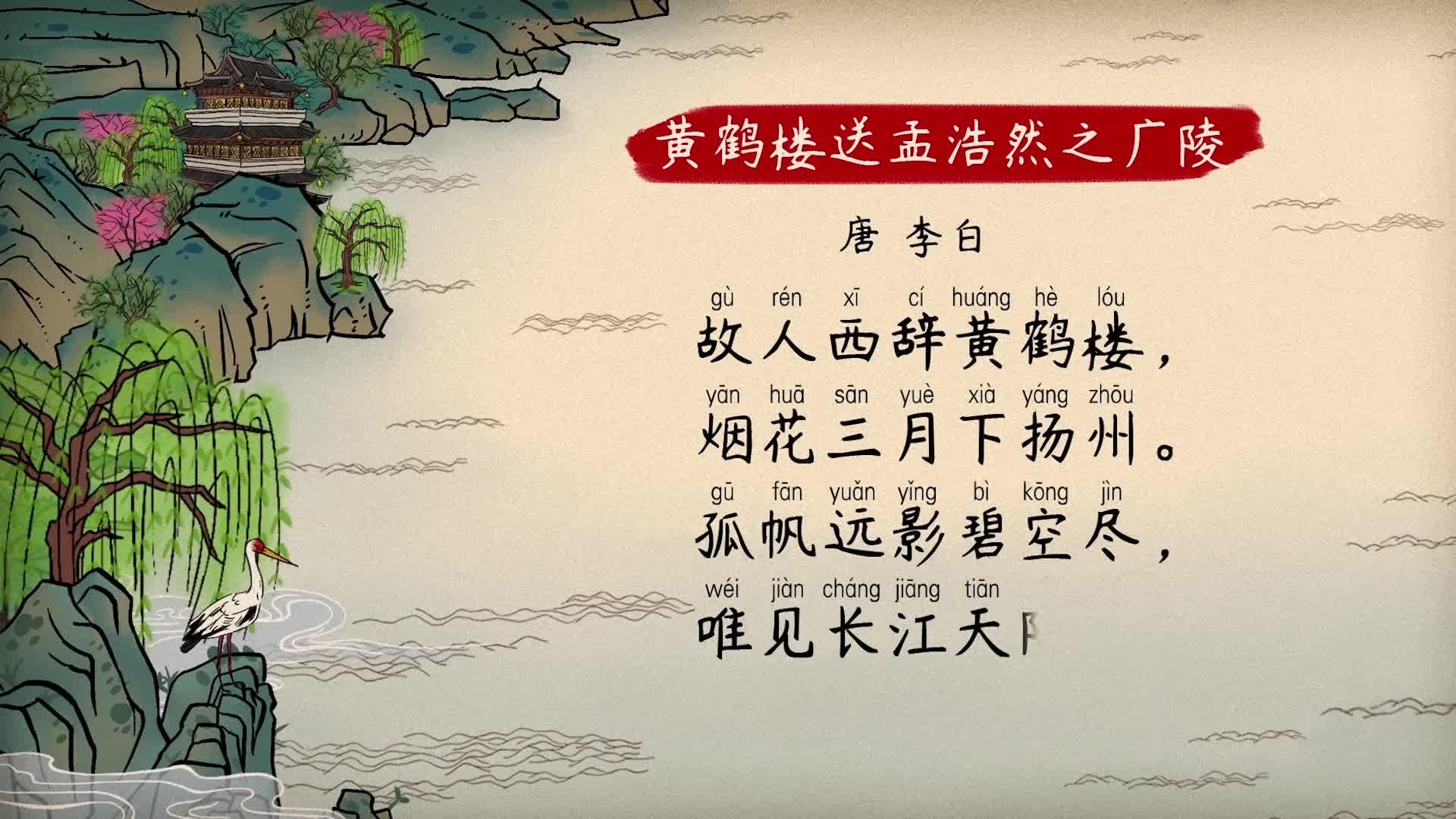 《小学古诗》84黄鹤楼送孟浩然之广陵-唐 李白