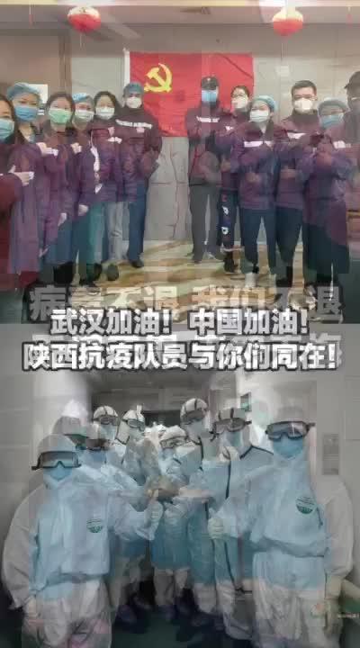 【疫情之下有真情】武汉加油!中国加油!陕西抗疫队员与你们同在!
