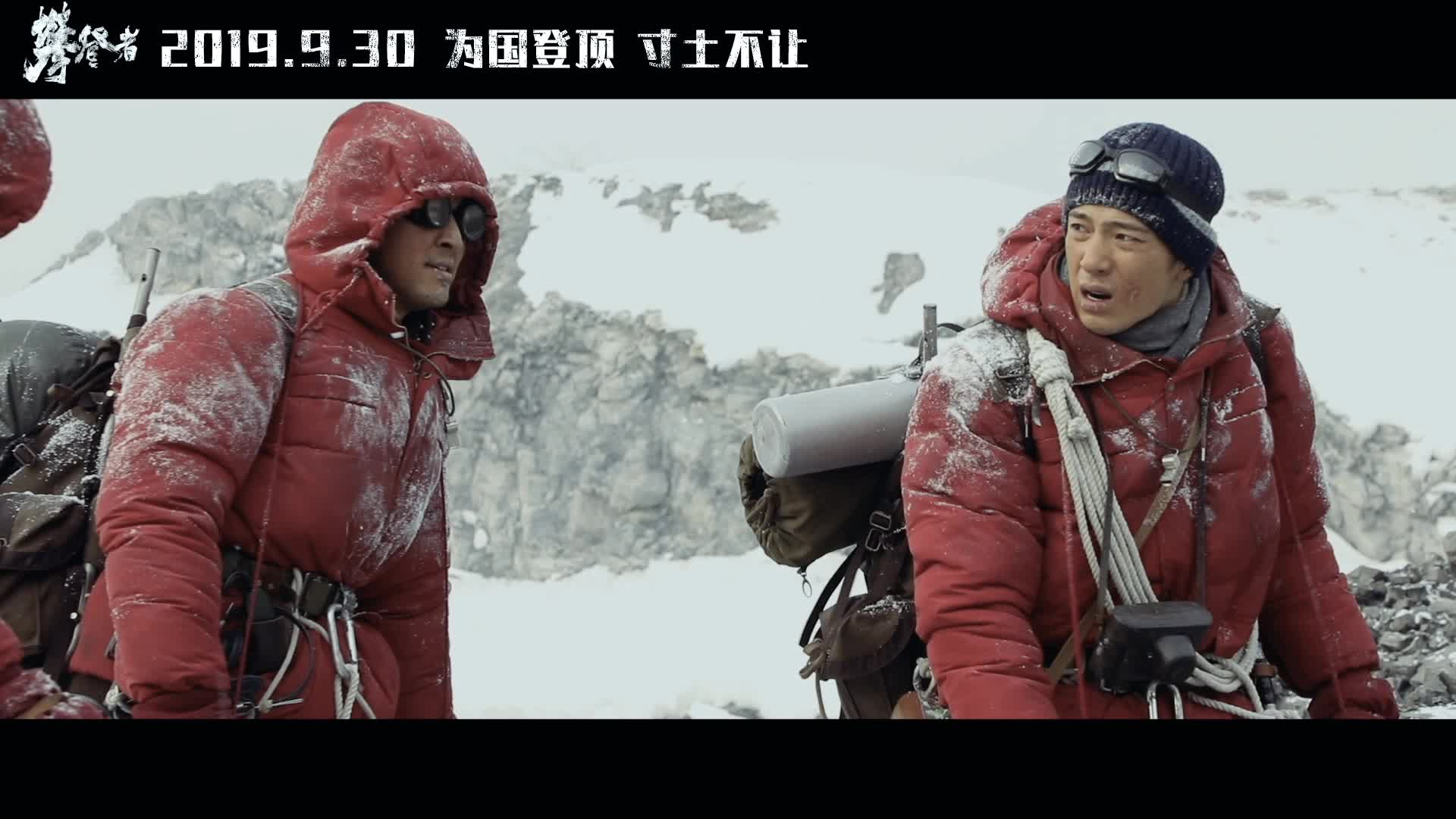 《攀登者》井柏然版人物预告片