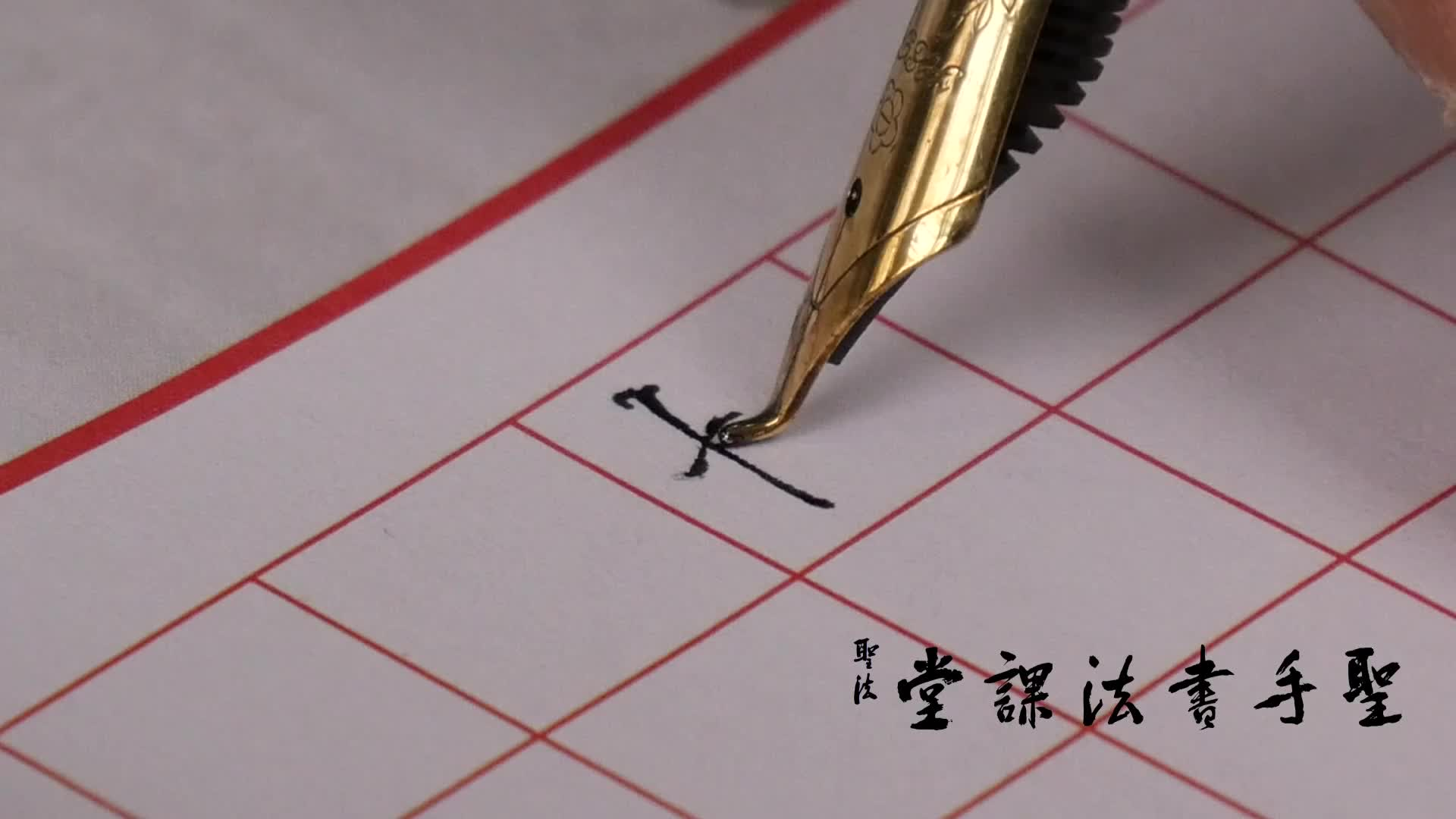 美工笔创作唐诗《村居》融合唐人写经《阿弥陀佛》