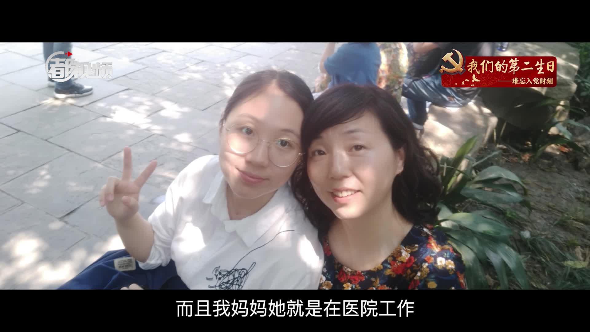 我们的第二生日 武汉抗疫志愿者刘寅君:这次经历让我更加明白了共产党员的意义