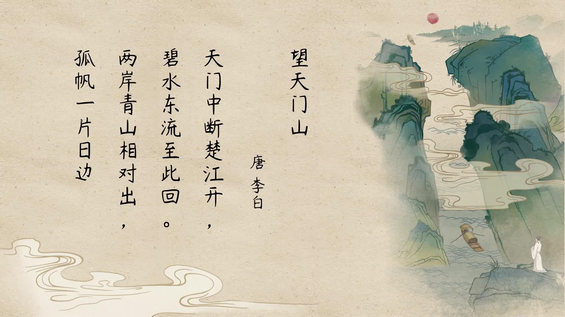《小学古诗》31望天门山-唐 李白