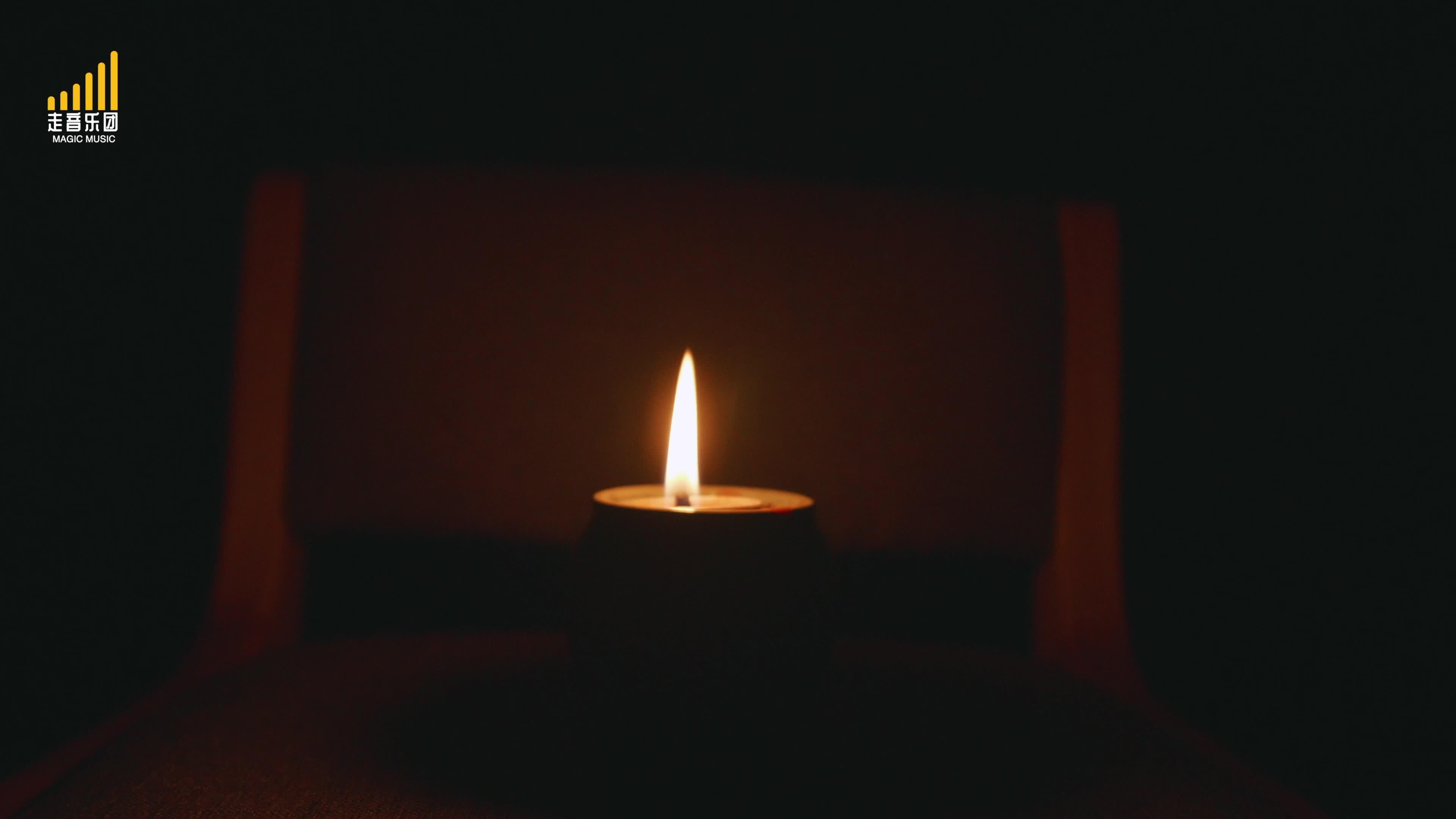 【走音乐团】原创作品《小心火烛》