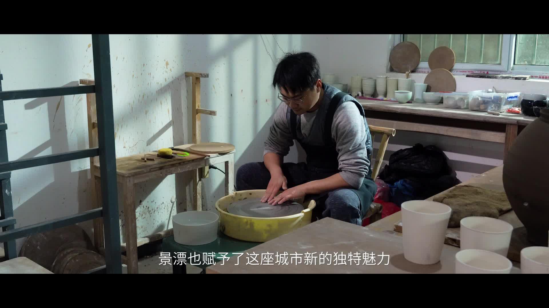 守艺中国之景德镇篇:柴烧匠人九烧 01