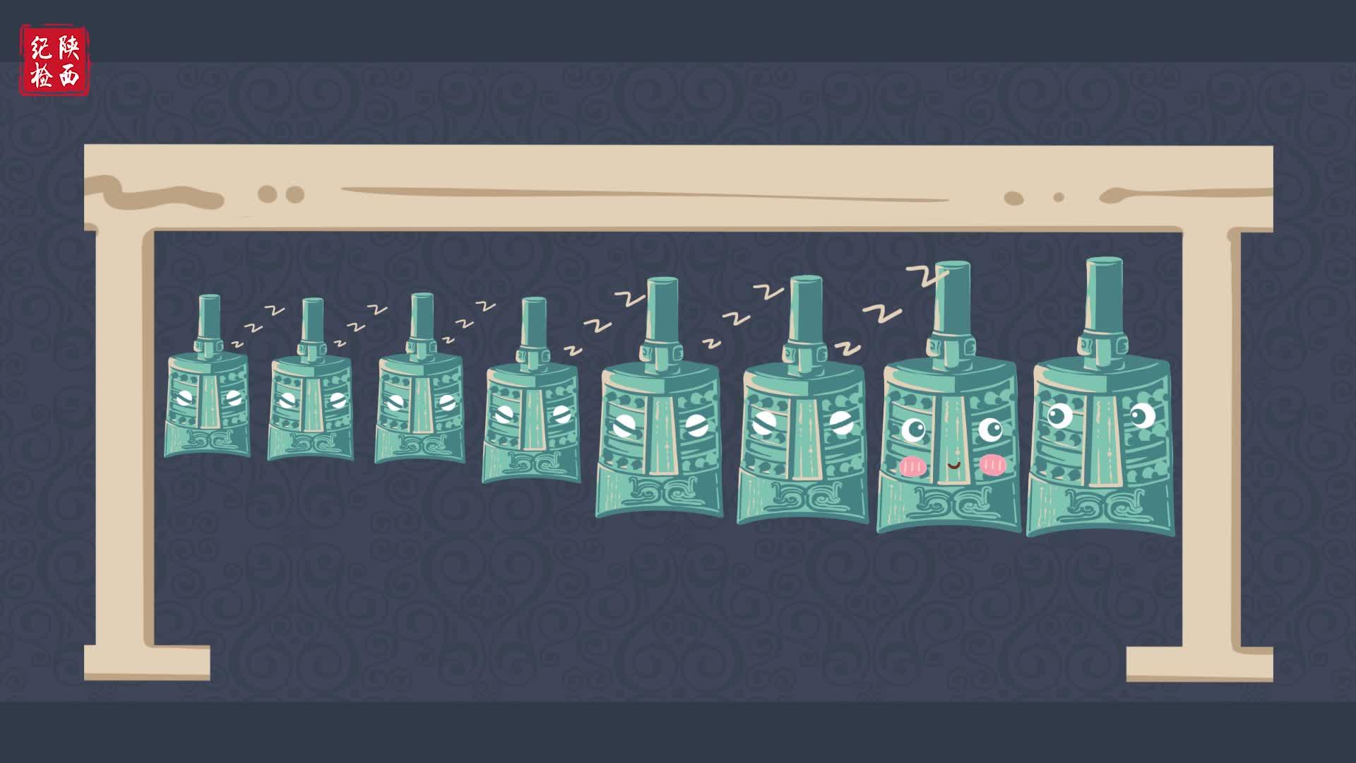 陕西廉政文物—青铜柞钟篇