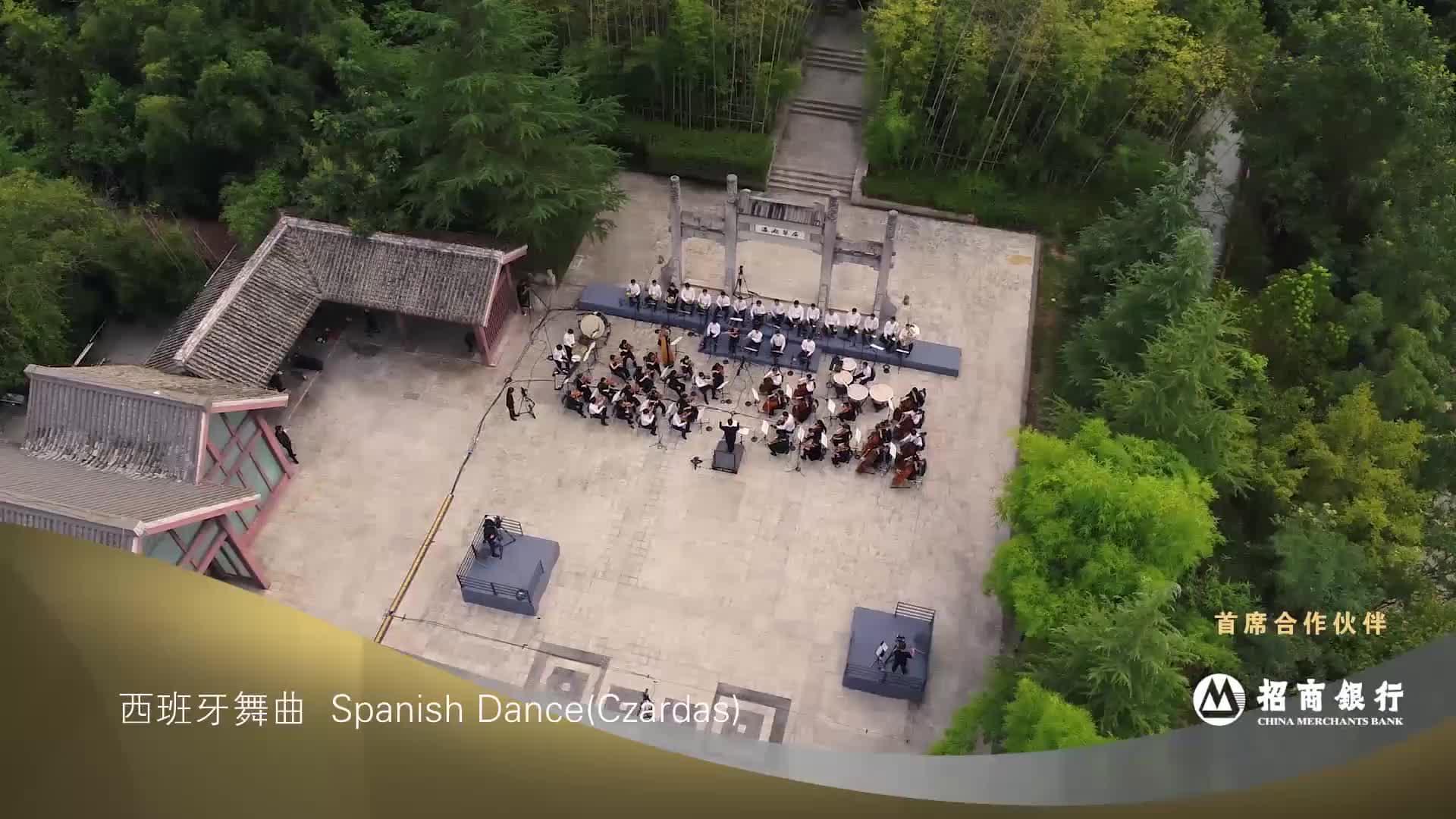 瀛湖揽月音乐会——《西班牙舞曲》