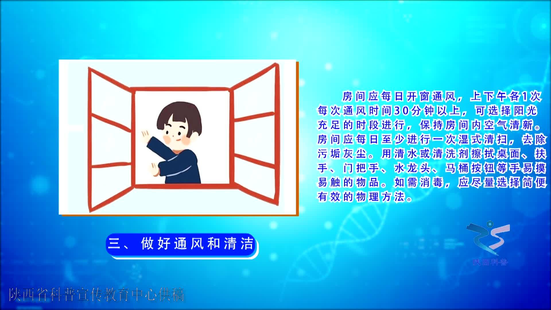 【陕西省科普宣传教育中心】新冠病毒预防知识六条
