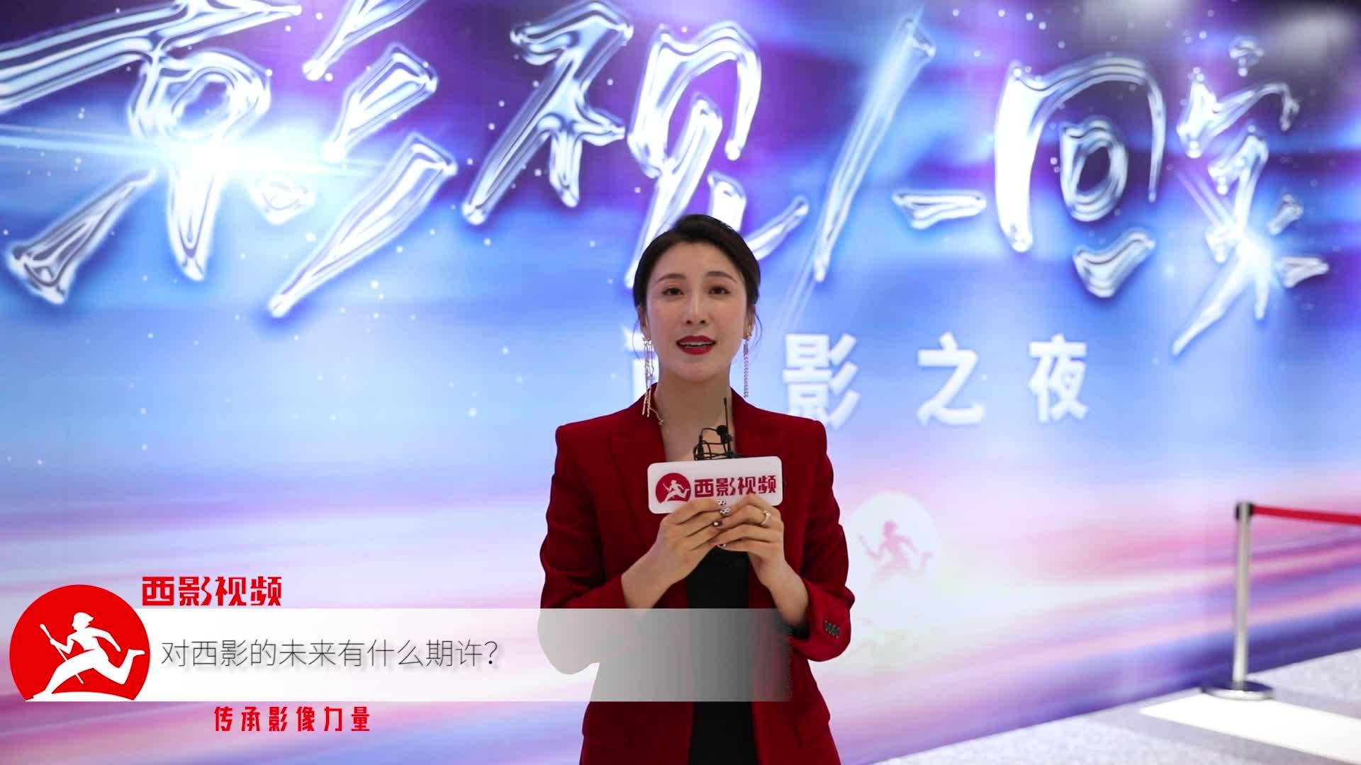 影视人回家:郭涛西影之夜专访
