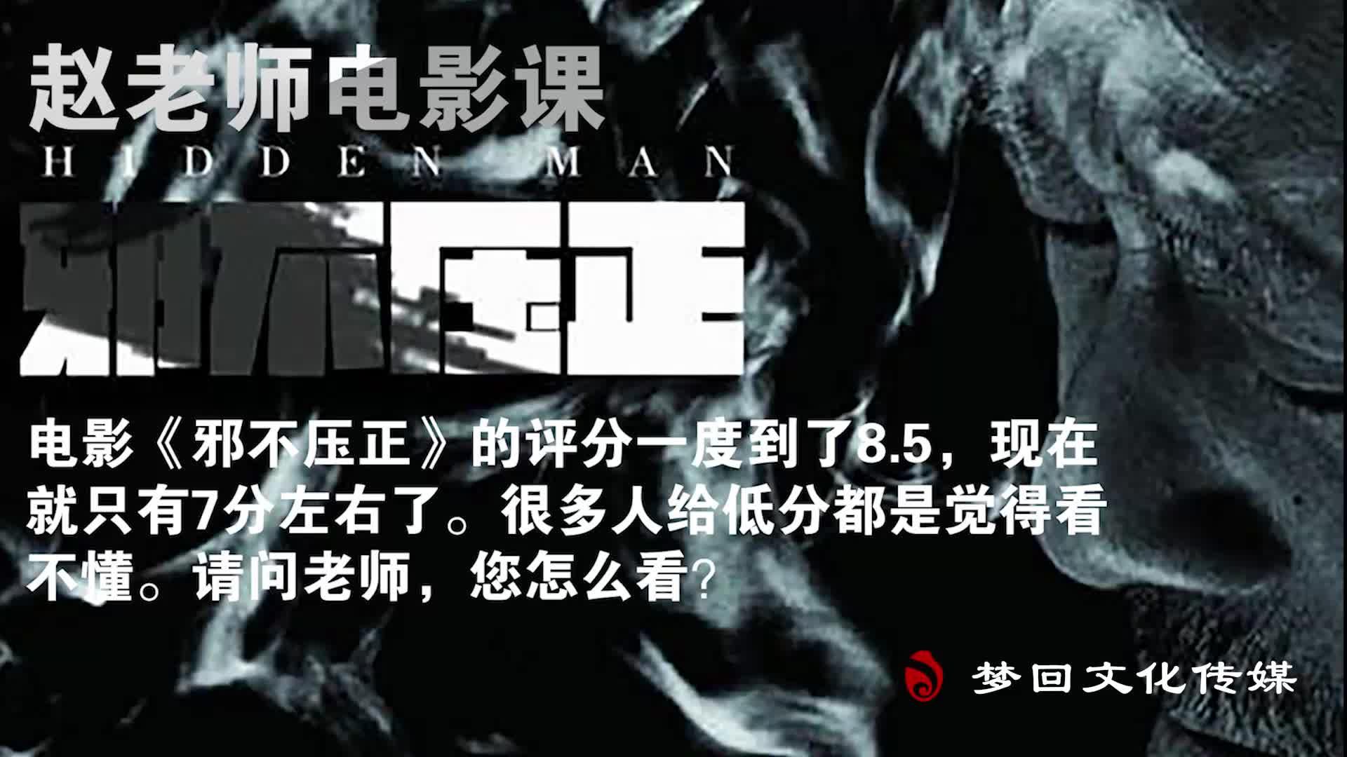 【赵老师的电影课】邪不压正(二)