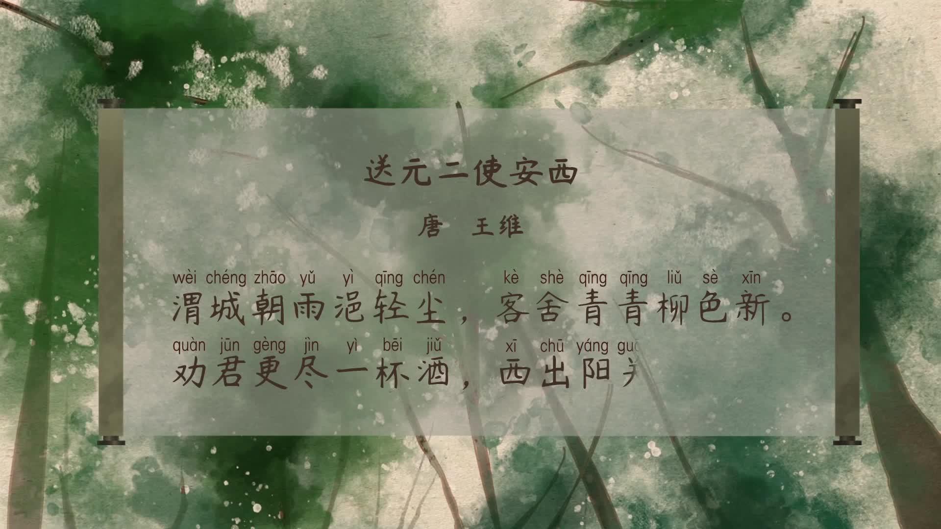《小学古诗》77送元二使安西-唐 王维
