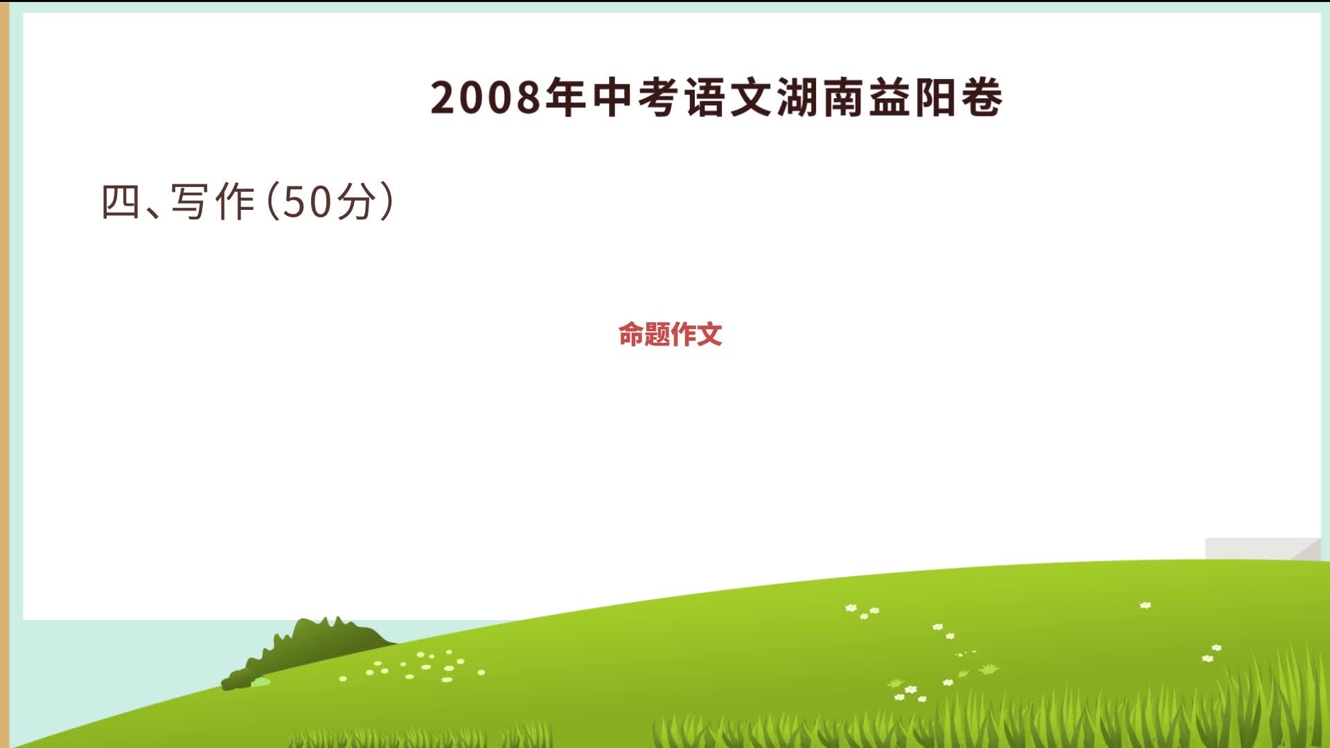 《满分写作》30中考满分作文赏析(一)-春风拂面
