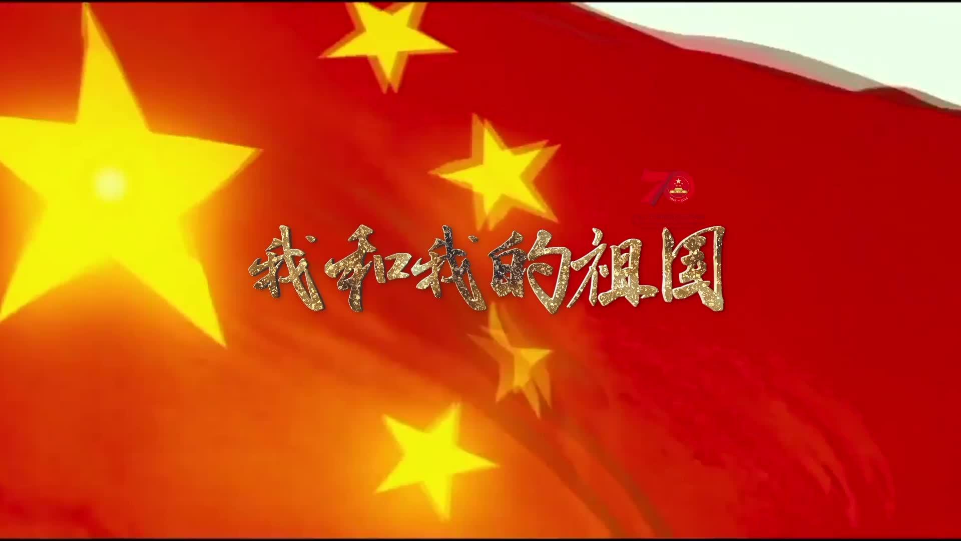 渭南供电分公司《我和我的祖国》MV