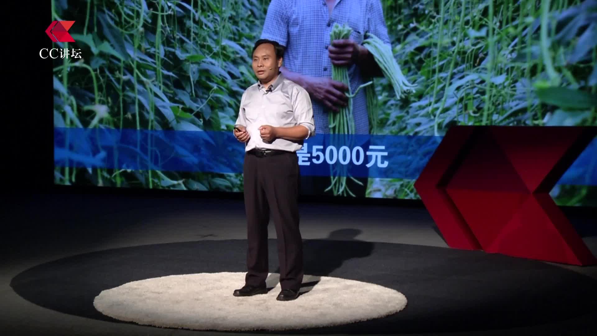 CC讲坛(公益)—王行最:金融扶贫 穷人有信