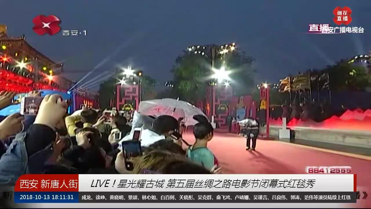 第五届丝绸之路国际电影节闭幕式