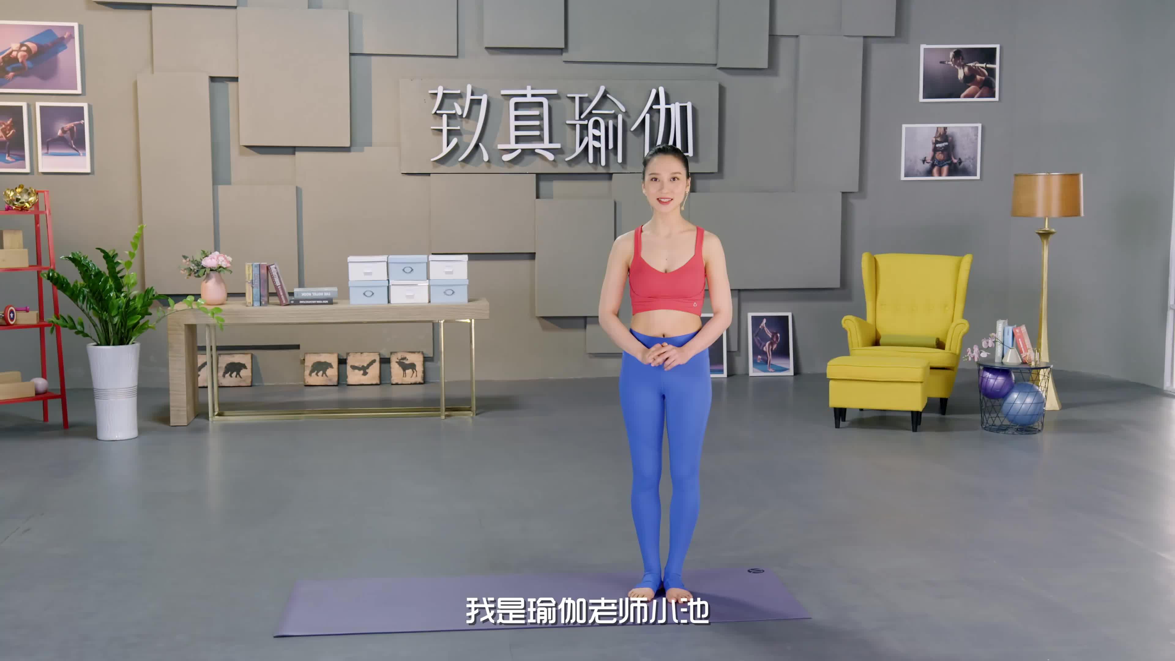 致真瑜伽第13季 系列三十五完美体质打造计划 心肺功能改善