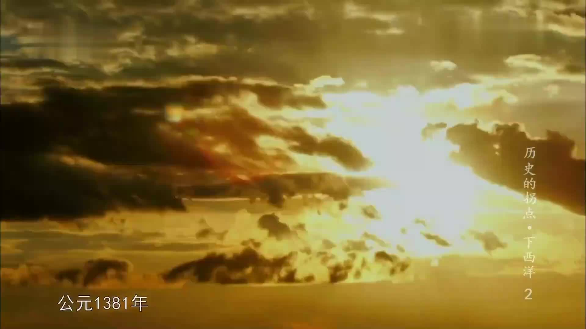 下西洋第二集(2)朱棣为什么选择郑和下西洋,这和郑和身世有关