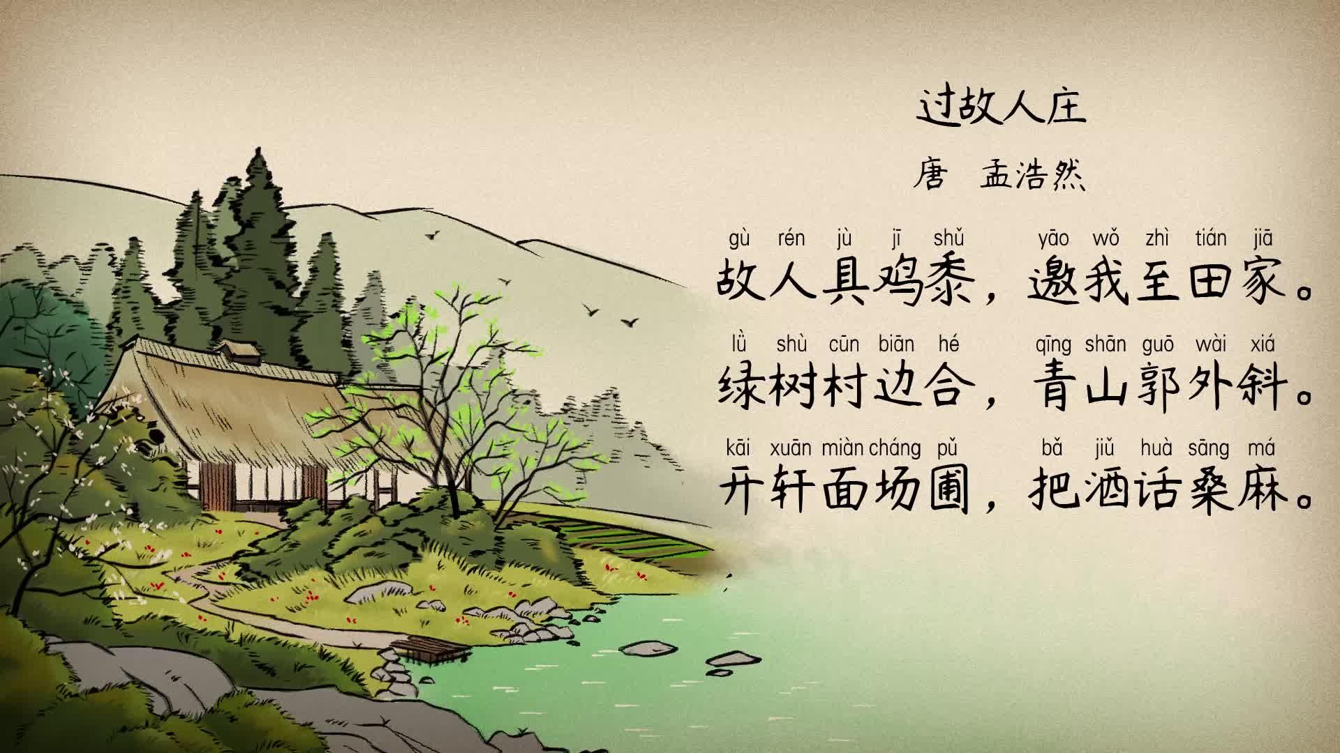 《小学古诗》93过故人庄-唐 孟浩然