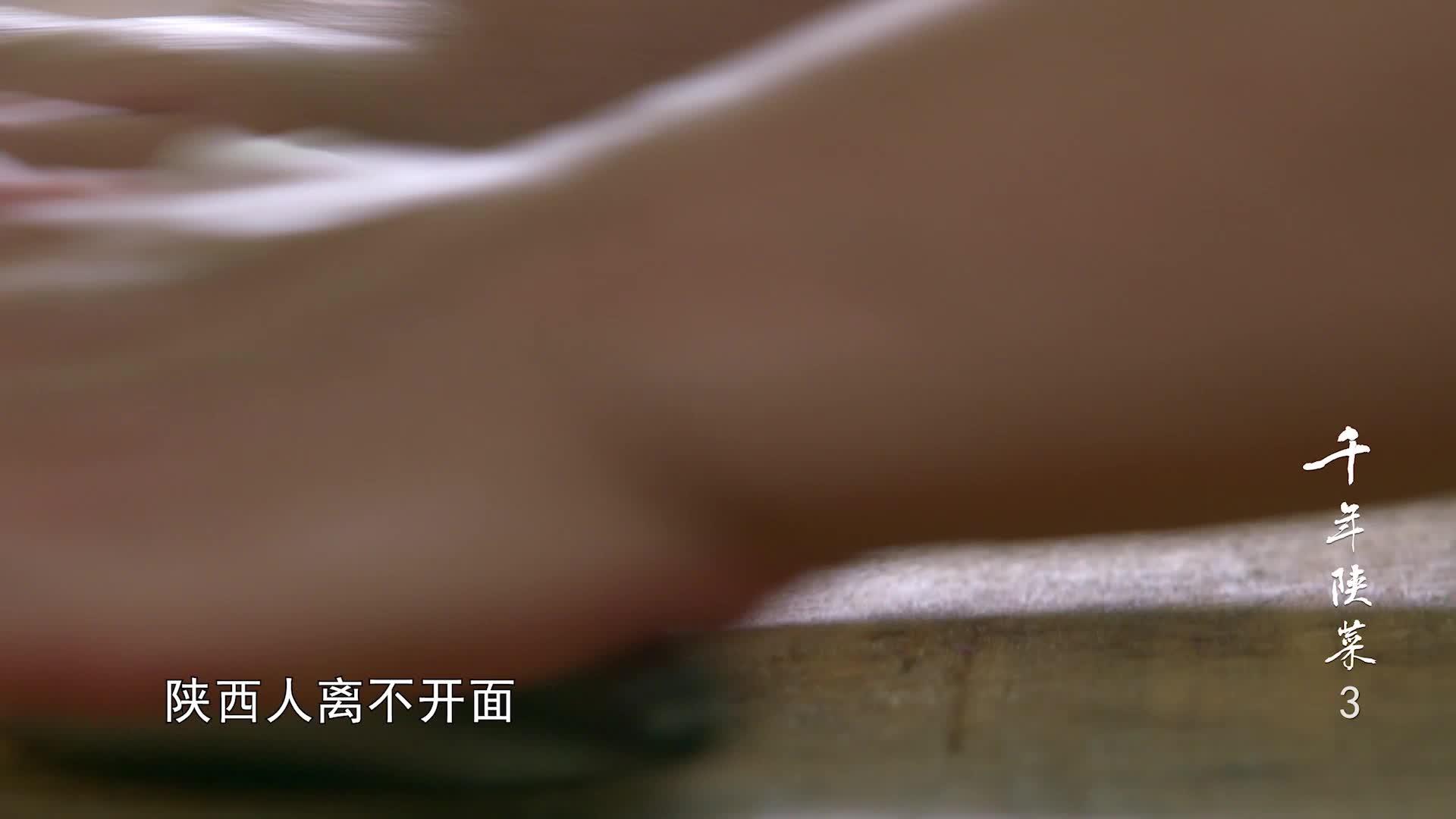 《千年陕菜》第三集预告片