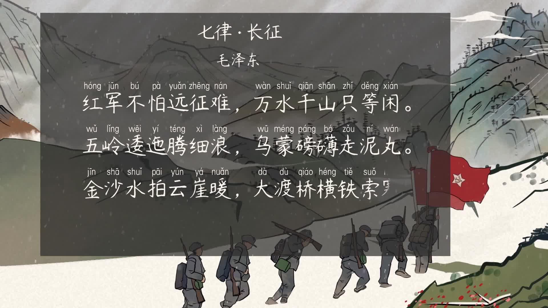 《小学古诗》94七律·长征-毛泽东