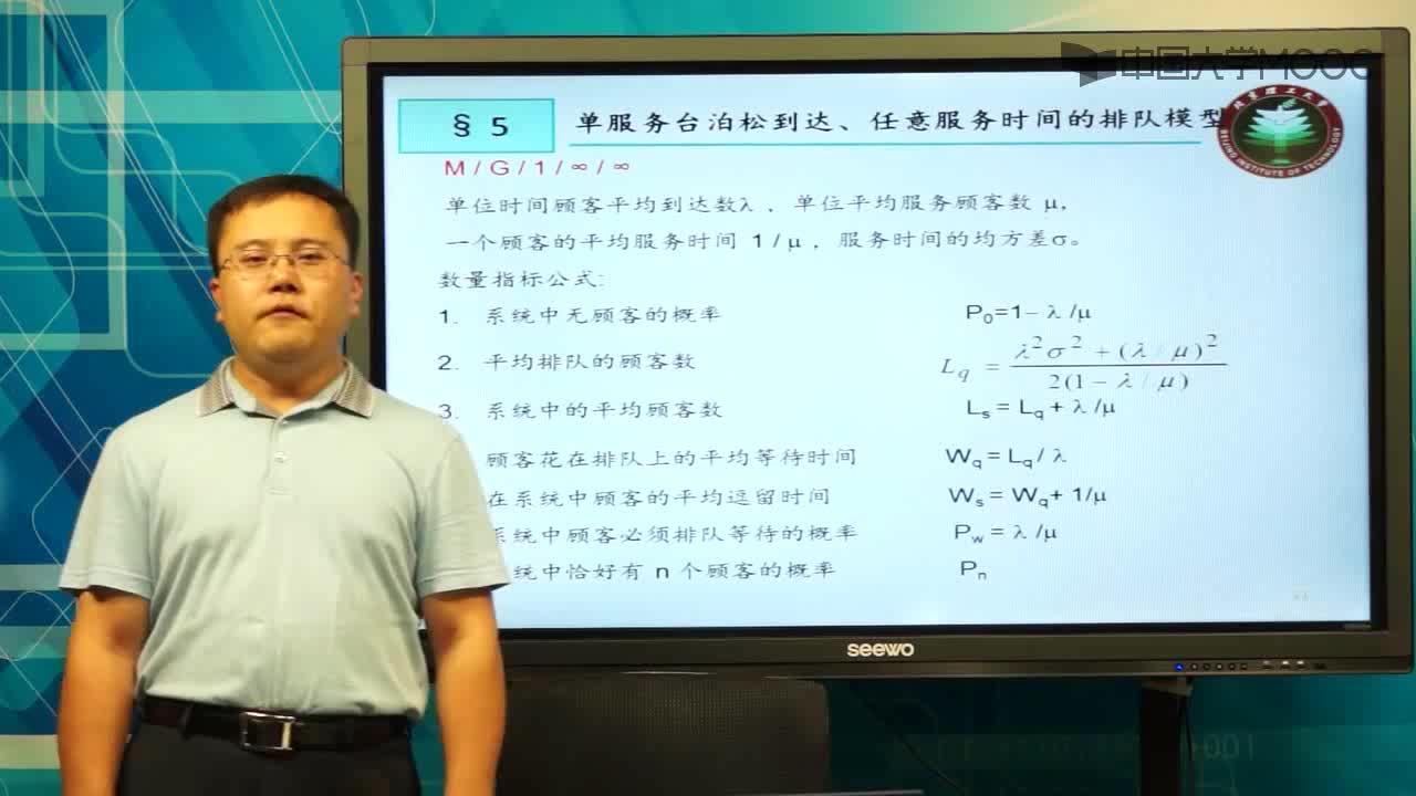北京理工大学管理运筹学:第74讲