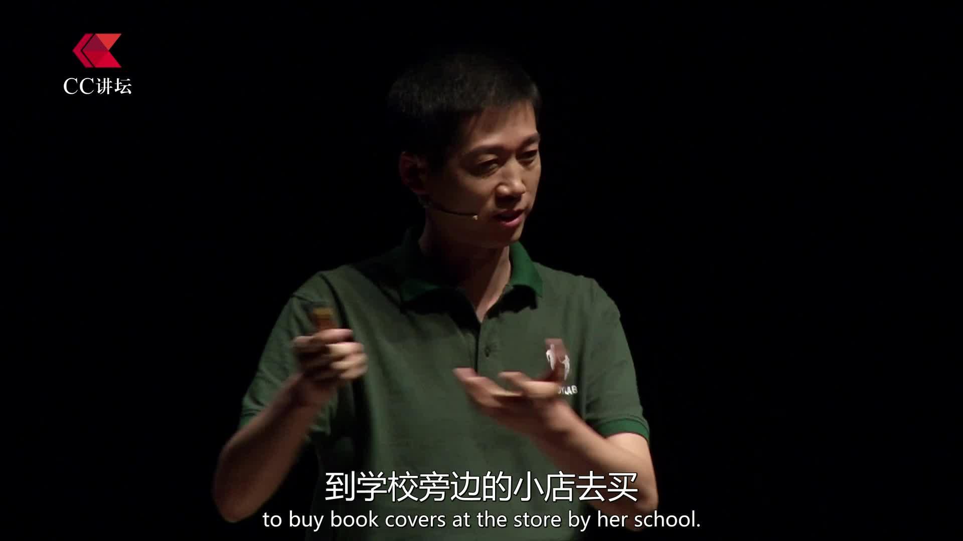 CC讲坛(公益)—魏文锋:愤青老爸的突围