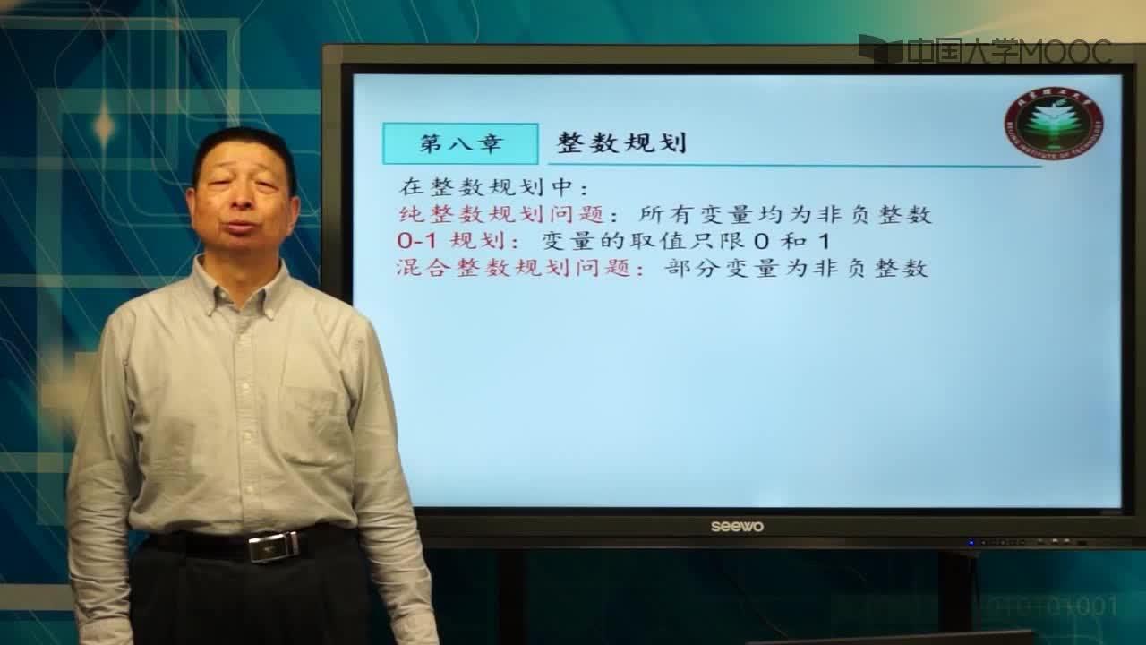 北京理工大学管理运筹学:第44讲