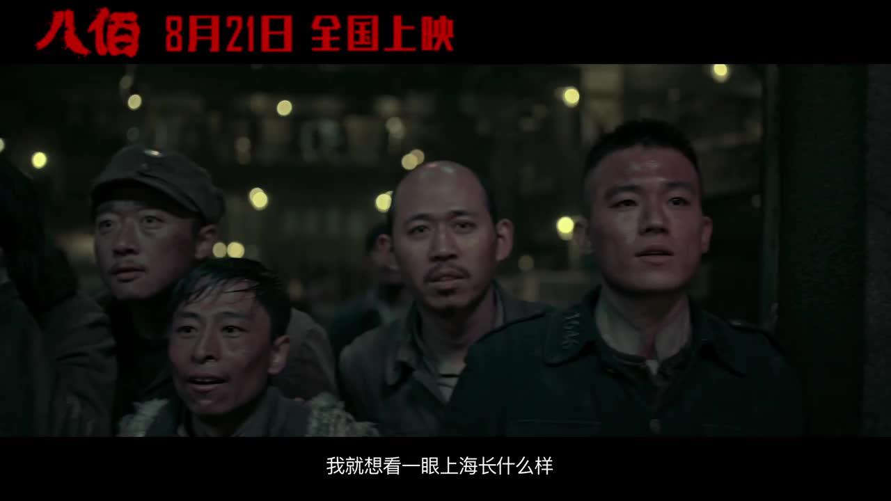 《八佰》终极预告片