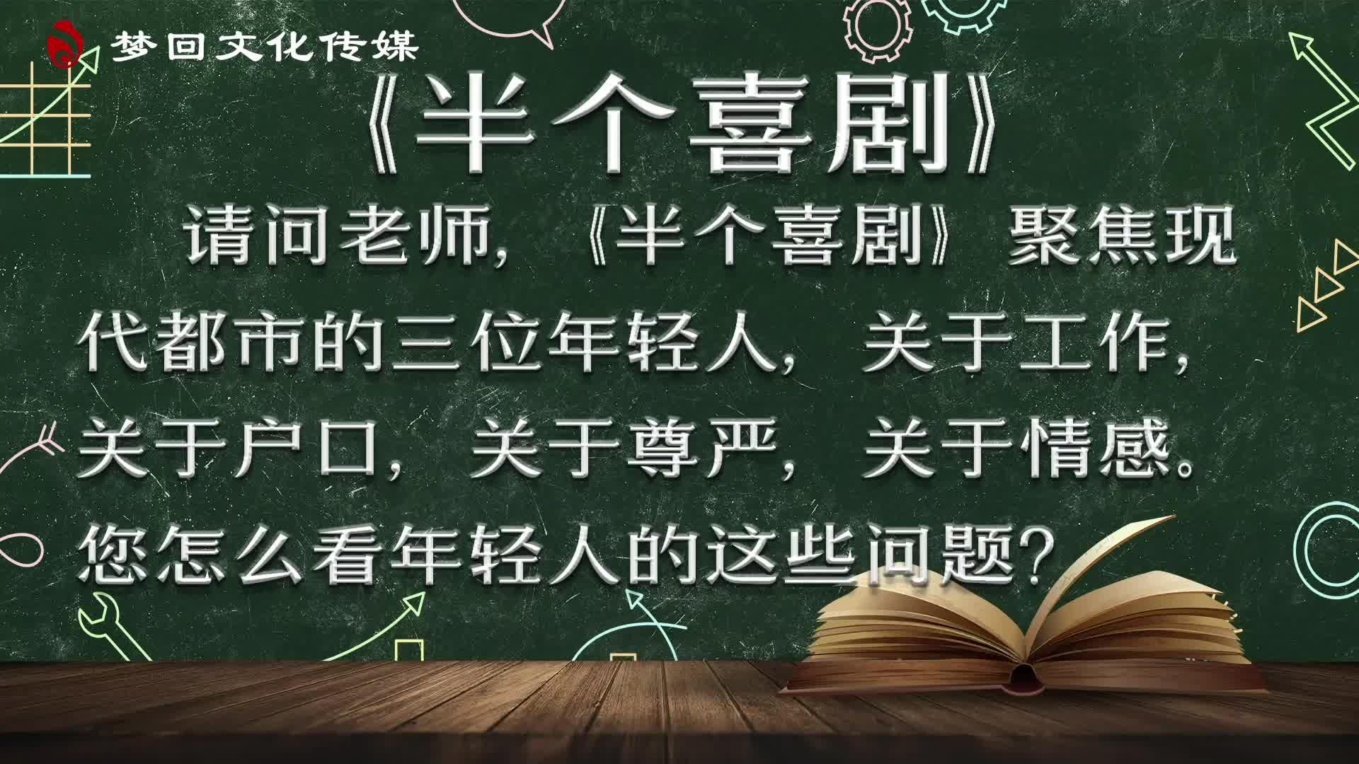 【赵老师的电影课】半个喜剧(一)