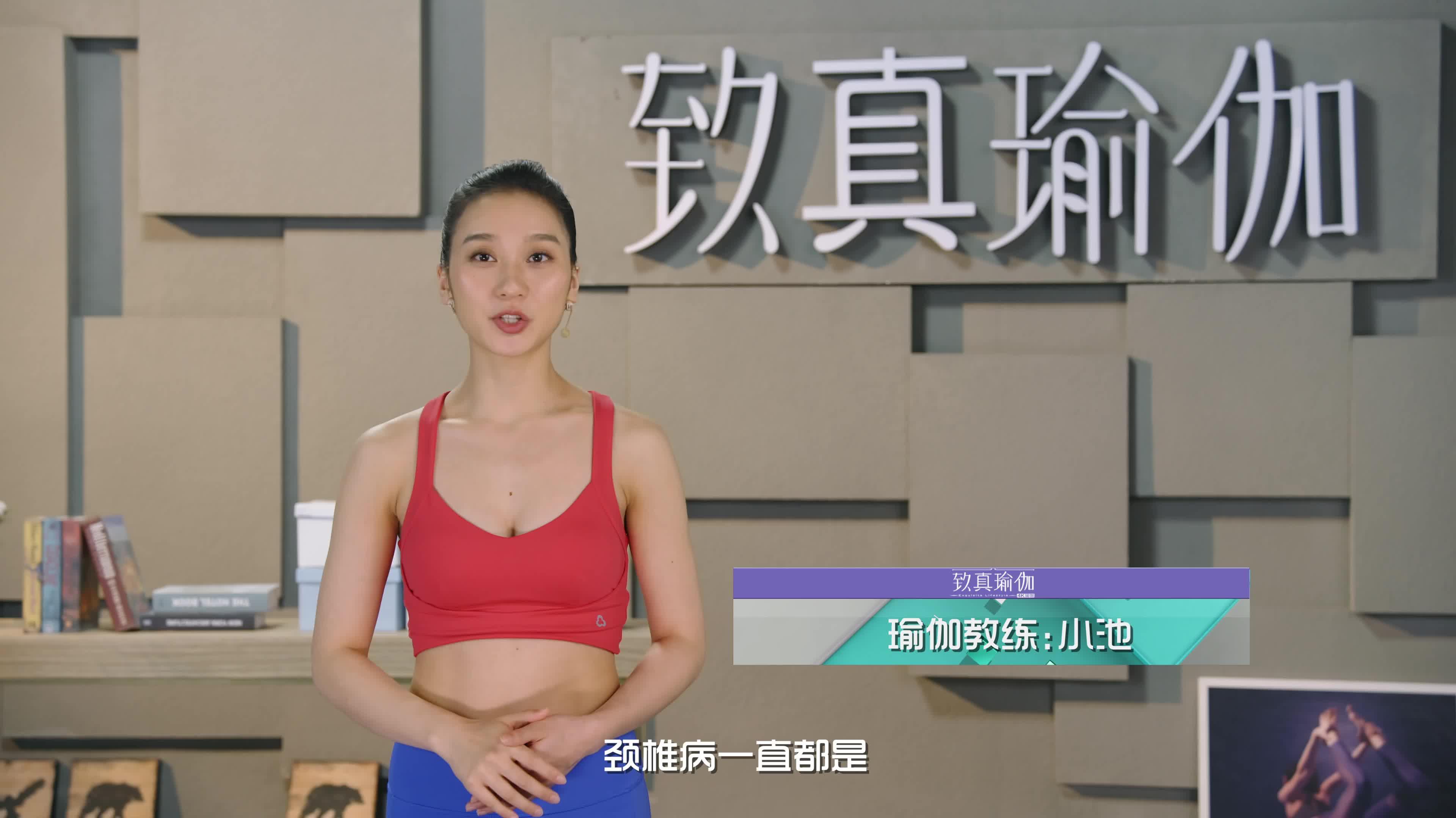 致真瑜伽第13季 系列三十五完美体质打造计划 强健颈椎脊柱