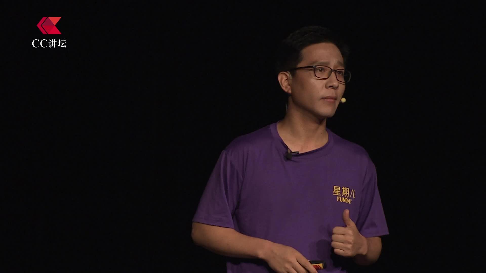 """CC讲坛——王富青:""""为什么要为老年人设计游戏"""