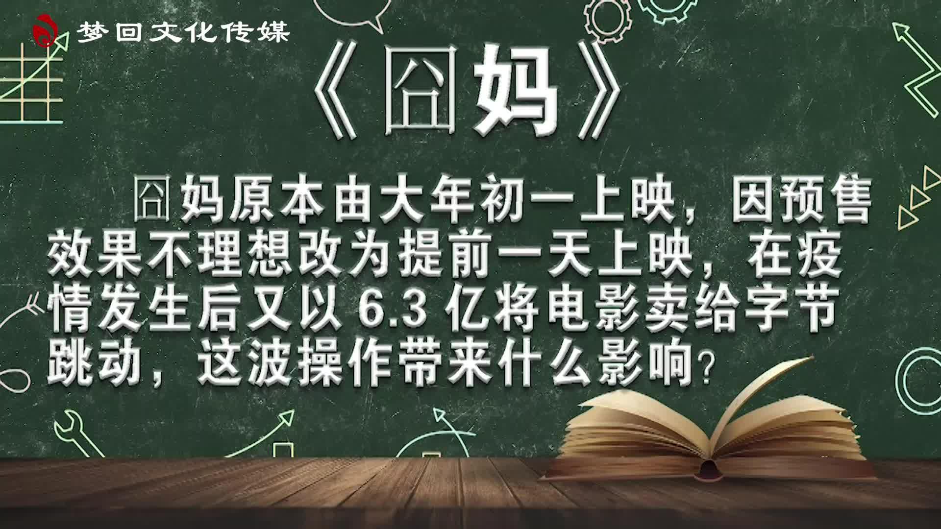 【赵老师的电影课】囧妈(二)