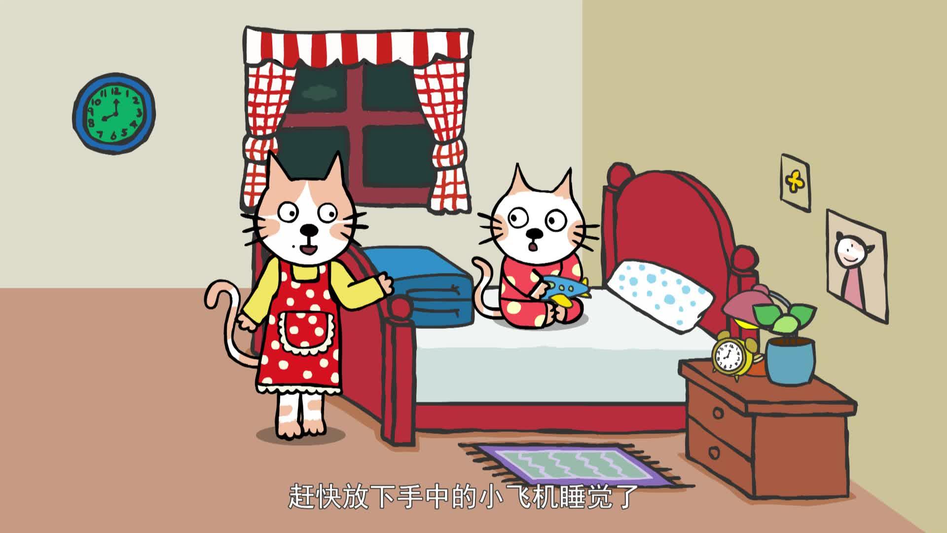 《小猫汤米》第一季 05熬夜的代价
