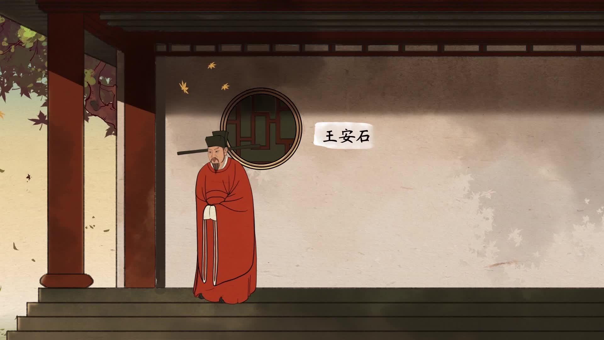 44元日-宋 王安石