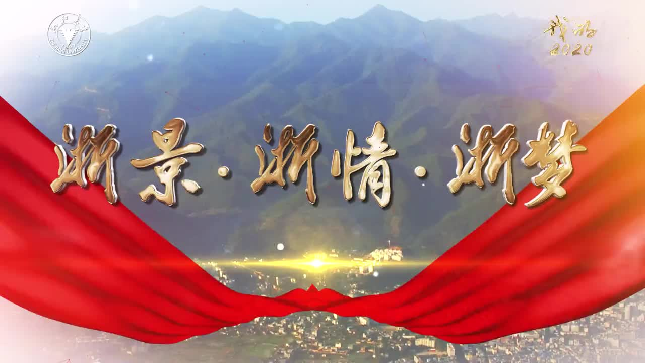 浙景·浙情·浙梦-高校扶贫微视频系列