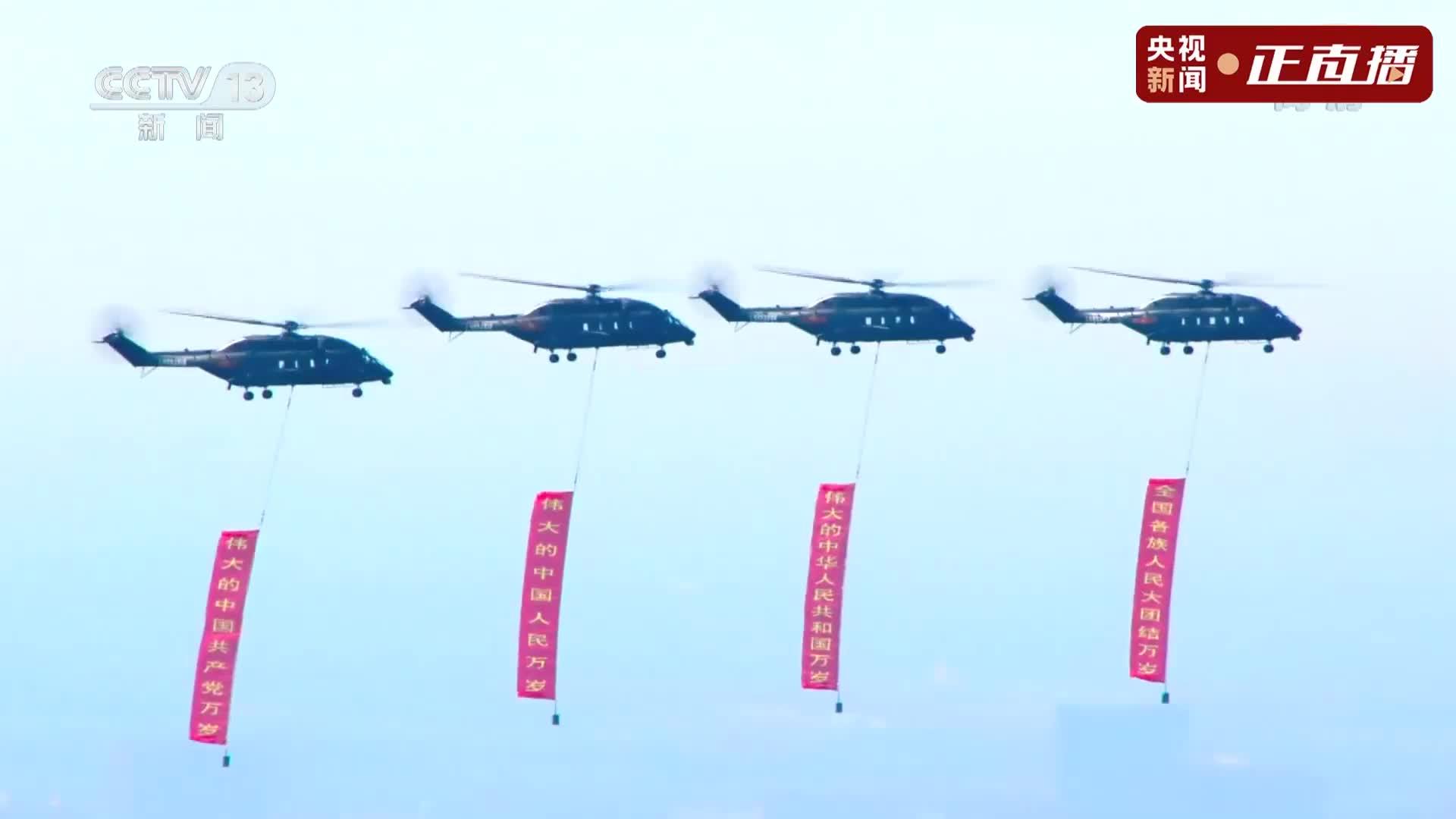 震撼画面!71架战鹰飞过天安门广场