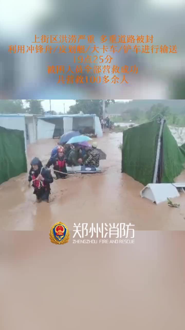 人民需要,我们就不分昼夜!直击郑州暴雨救援