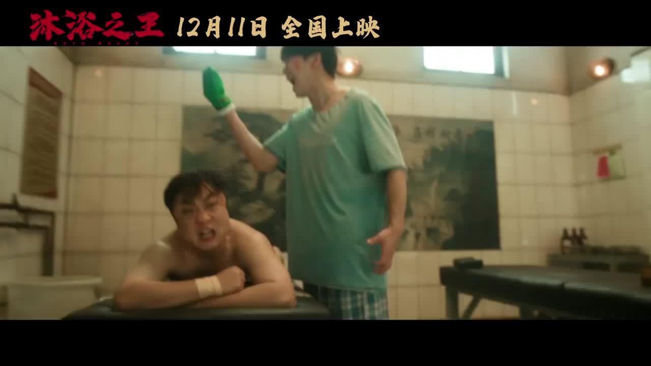 《沐浴之王》预告片