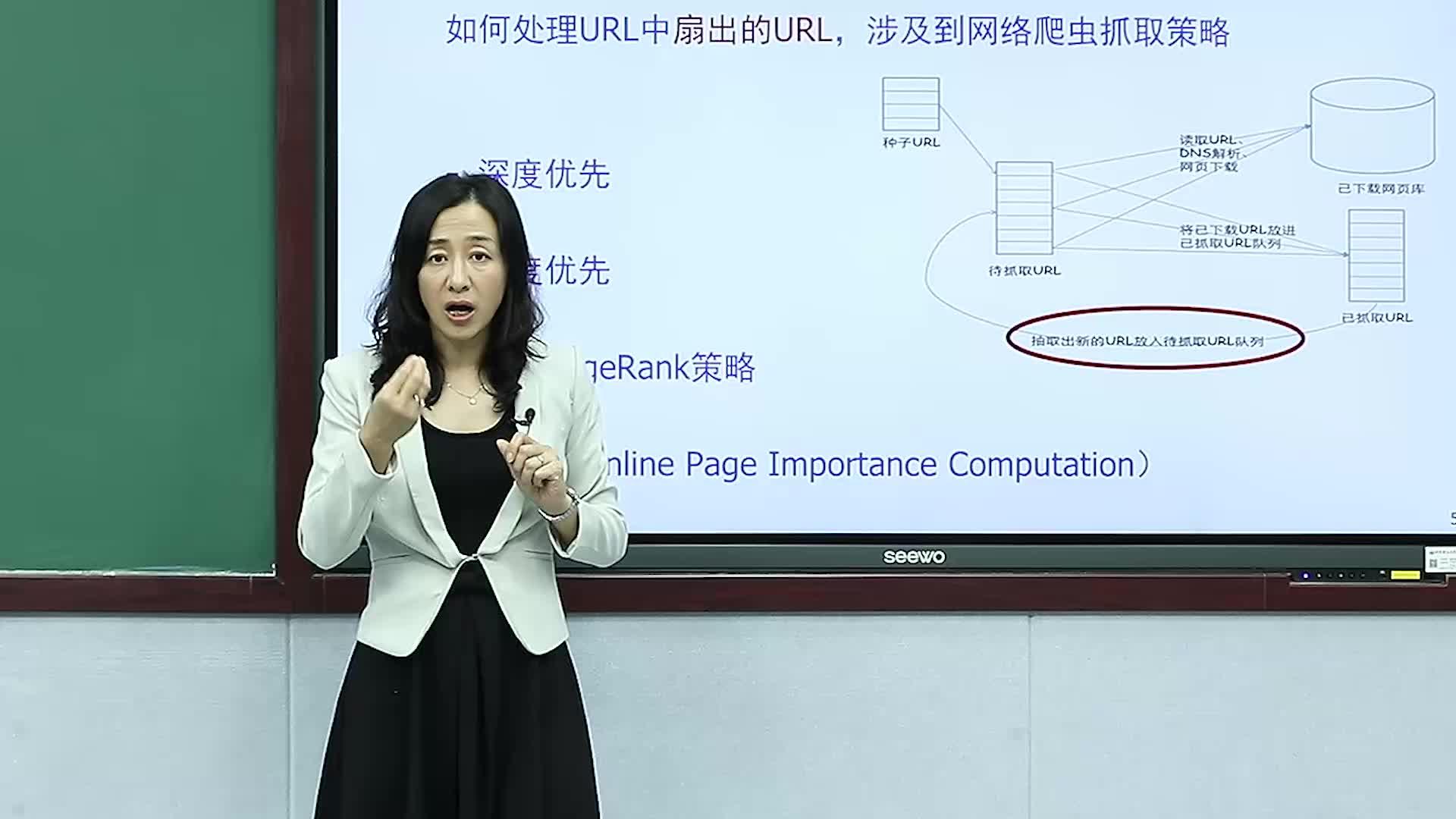 北京理工大学慕课——车海莺:外部数据及获取方法(二)