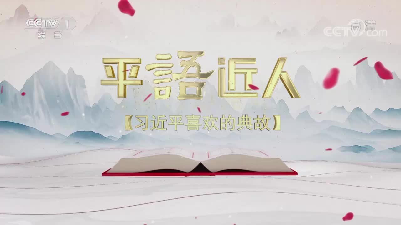 """《平""""语""""近人》(第二季)第三集:留取丹心照汗青"""