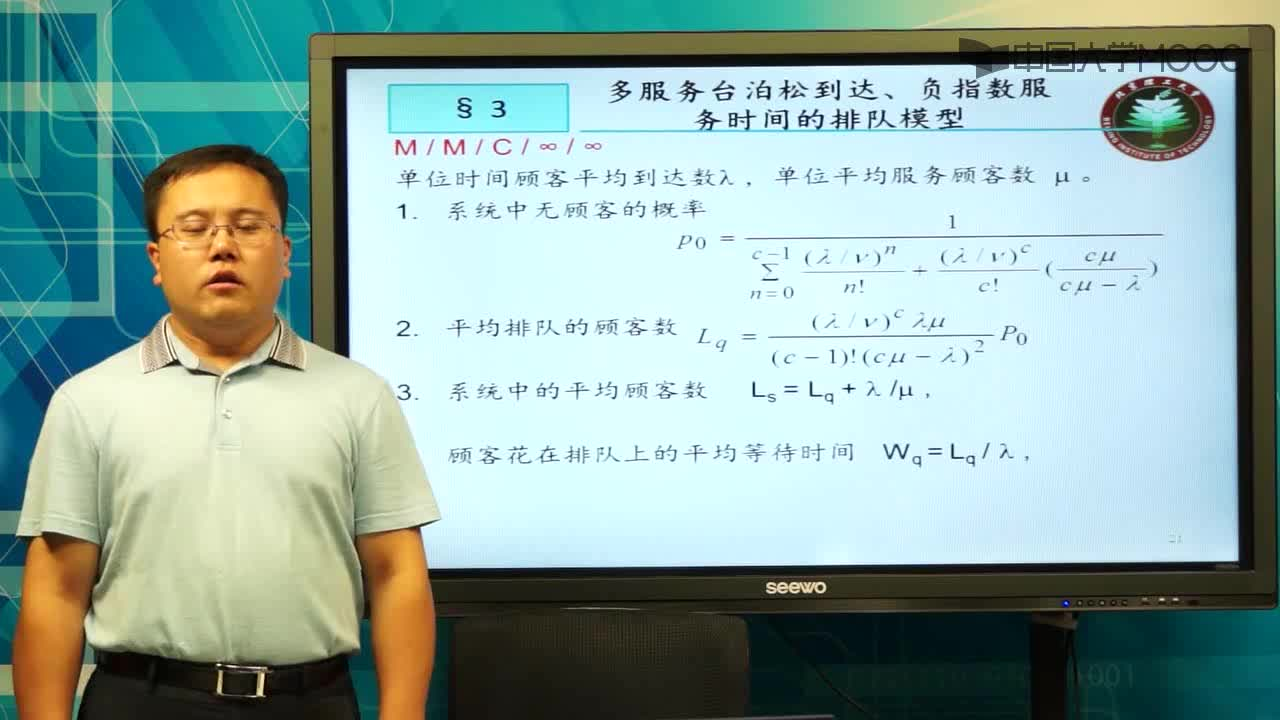北京理工大学管理运筹学:第72讲